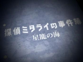 「星籠の海」を観てきました。