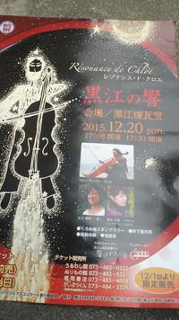 いよいよ明日です!クラシックコンサート「黒江の響き」
