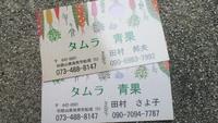 「船尾市場:タムラ青果~近日オープン」