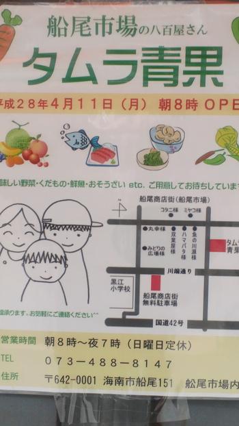 「船尾市場:タムラ青果~明日(11日)オープン」