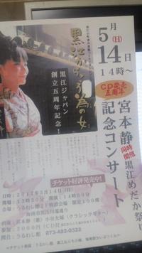 黒江JAPAN創立五周年記念イベント