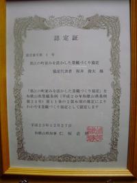 黒江の町並みを活かした景観づくり協定(黒江JAPAN)結成6周年
