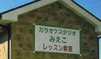 """新設!スタジオ""""みえこ""""レッスン教室"""