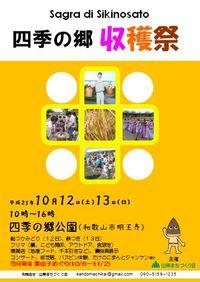 四季の郷収穫祭