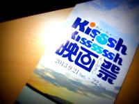 KissshKissssssh映画祭