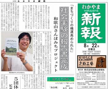 和歌山新報8月22日1面