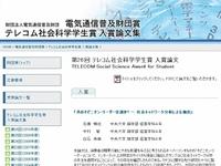テレコム社会科学学生賞受賞