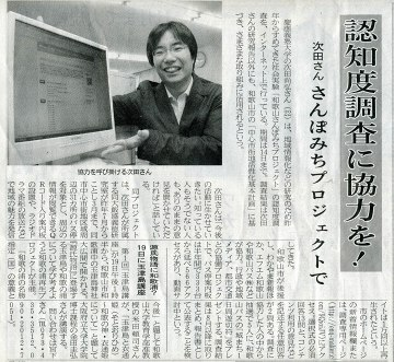 6月9日付和歌山新報