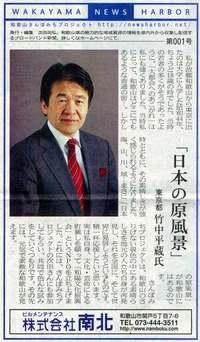 和歌山新報:連載開始WAKAYAMA NEWS HARBOR