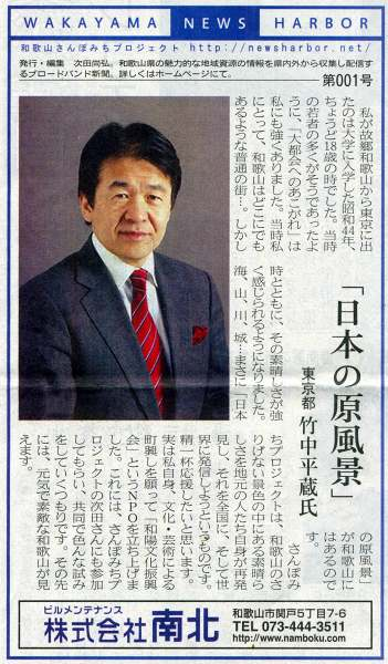 WAKAYAMA NEWS HARBOR 001
