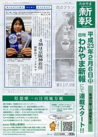 連載はじまる:和歌山新報