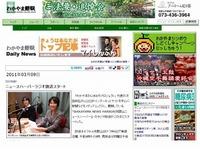 3月10日付和歌山新報に掲載