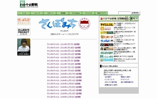 和歌山新報Webさんぽみち