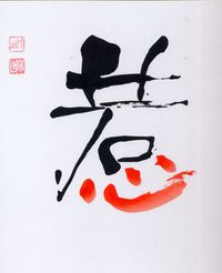 恋心の漢字に学ぶ・・・・