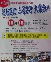 和歌山出身芸能県人会 おおきに ふるさと大宴会!