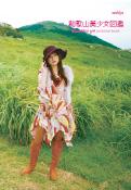 和歌山美少女図鑑 創刊号を配布!します。