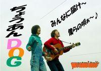 30日までのライブ!