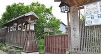 紀州湯浅 栖原邸・醤の庭