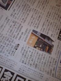 読売新聞さん記事掲載ありがとうございます!