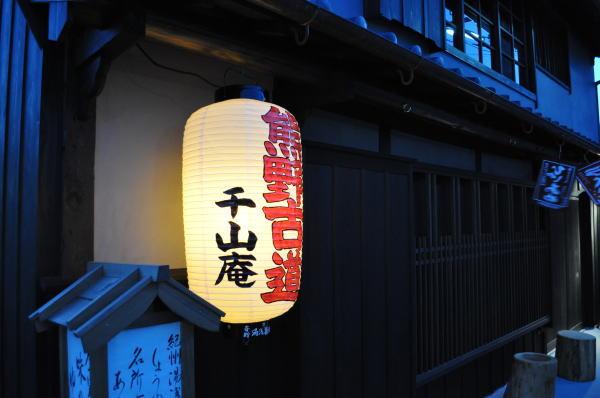 熊野古道ちょうちん