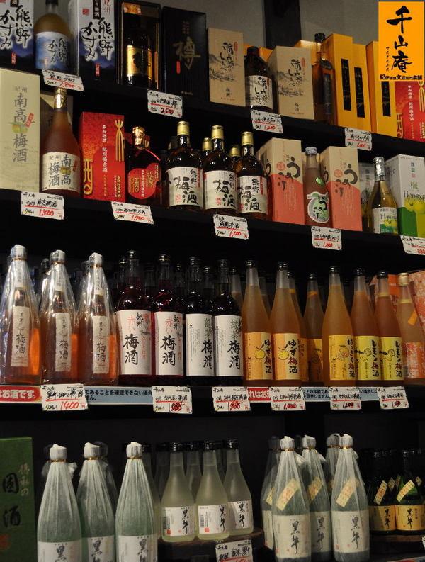 紀州梅酒の千山庵