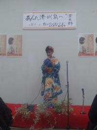 青州の里、七草粥祭り