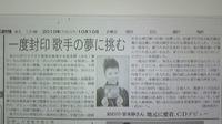 本日、朝日新聞さんに掲載して頂きました~