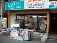 CD「和歌山弁落語集」大阪日本橋で取り扱い開始!