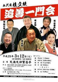 五代目文枝追善一門に枝曾丸が出演!(3/12)