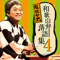 9月22日より「CD和歌山弁落語集4」発売!