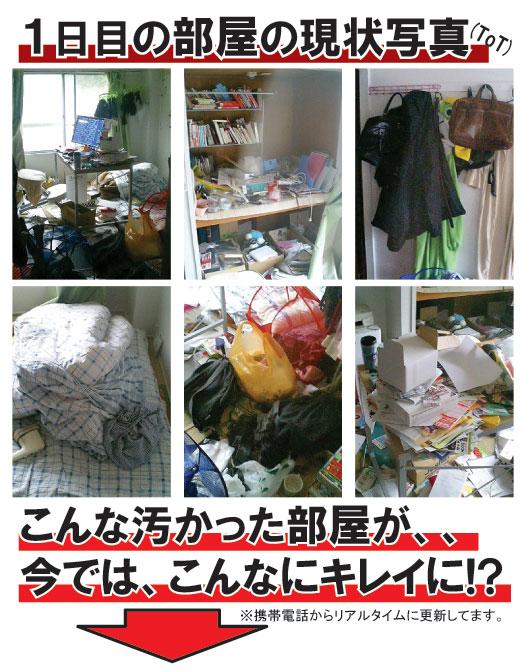 部屋掃除ブログ
