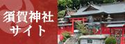 須賀神社サイトへ