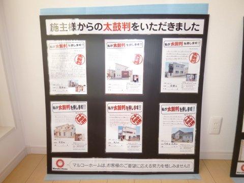 マルコ-ホーム 和歌山市出島 完成見学会