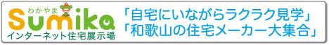新築(一戸建て・/建売)/リフォームをお考えの方必見!!<br /> 和歌山インターネット住宅展示場SUMIKA