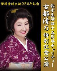 古都清乃さん、インターネットTVで語る。