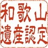 """""""未来に輝く和歌山遺産""""に「和歌山ブルース」"""