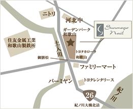 サンミーゴネイル和歌山店 店舗紹介