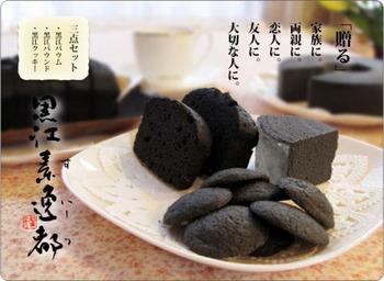 黒江のお菓子♪