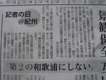 「趣味が生きた!!本日の毎日新聞」