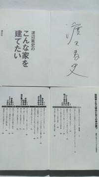 渡辺篤史に、もらった想い出のサイン