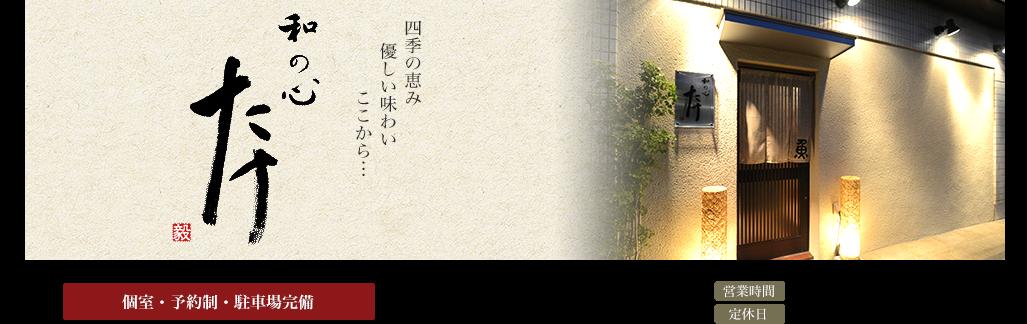 和の心 たけ ~和食~おかみブログ