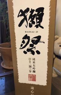 日本酒祭りからの…新曲祭り