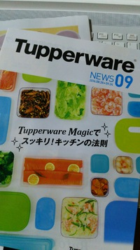 Tupperware NEWS 9月