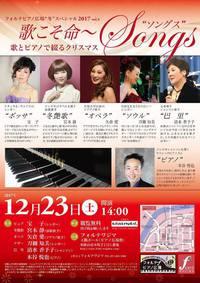 クリスマスライブ♪12月23日(祝土)@フォルテワジマ4階ホール