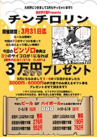 3月にのお楽しみ企画〜♪
