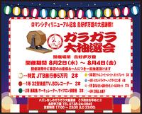 明日より開催!! ガラガラ大抽選会!!