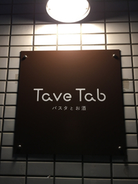 Tave Tabさん