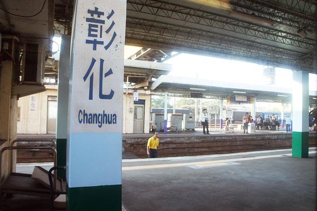 【台湾鉄道・彰化→員林】彰化は鹿港への玄関・集集線行きもある
