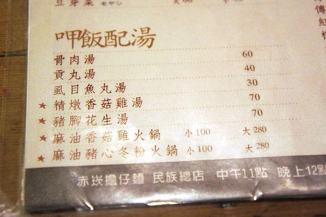 【台湾・台南】赤嵌担仔麺で担仔麺・オアチェン・精燉香茹鶏湯