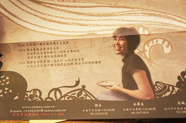 【台湾・台南】赤嵌担仔麺の女主人はオーヤンフィーフィー